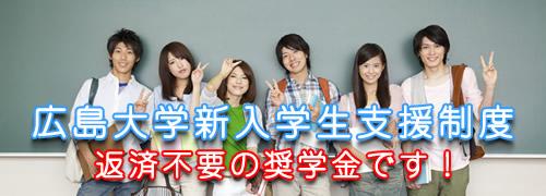 広島大学新入学生支援制度
