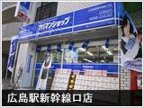 広島駅新幹線口店