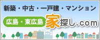 広島・東広島 家探し.com